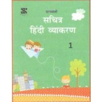 New Saraswati Sachitra Hindi Vyakaran for Class 1