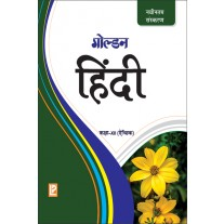 Golden Hindi (Elective) for Class 12 by Laxmi Publications