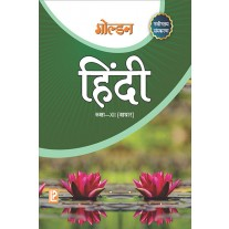 Golden Hindi Core for Class 12 by Laxmi Publications