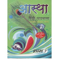 Lakshya Aastha Hind Pathmala Textbook for Class 7