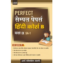 APC Perfect Sample Papers Hindi Course B for Class 9 (SA-1)