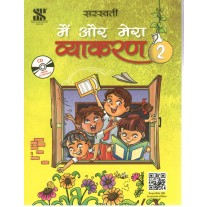 New Saraswati Main Aur Mera Vyakaran (Hindi Grammar) for Class 2