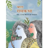 NCERT Bal Ram Katha Textbook of Hindi for Class 6 (With Binding)