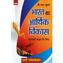APC Bharat ka Aarthik Vikas (Textbook of Economics) Class 11 (Hindi Medium) by BL Gupta