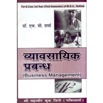 Business Management for B.Com. 1st Semester (Hindi Medium) by FC Sharma