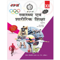 JPH Guide of Health and Physical Education for Class 12 (Hindi Medium)