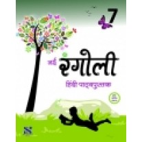 New Saraswati Nai Rangoli (Textbook of Hindi) for Class 7