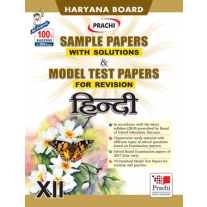 Prachi Sample Papers with Solutions & Model Text Papers for Revision Hindi Class 12 (Haryana Board)