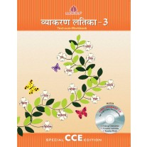 Madhuban Hindi Vyakaran Latika for Class 3 (CCE) by Vishnukant Shukla