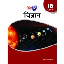 Full Marks Guide of Vigyan for Class 10 (Set of 2 Books)