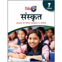 Full Marks Guide of Sanskrit (Ruchira) for Class 7