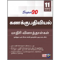 Full Circle Super 20 Accountancy Sample Papers for Class 11 (Tamil Nadu Board) - 2018