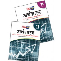 Full Marks Guide of Arthshastra for Class 11 (Hindi Medium) by Suman Gera