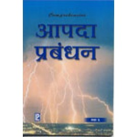 Comprehensive Disaster Management Text Book of Social Science For Class 10 (Hindi Medium)