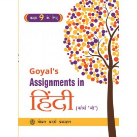 Goyal Brothers Assignments in Hindi Course B for Class 9 for Term I & II