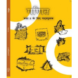 NCERT Ganit Textbook of Maths for Class 8 Hindi Medium (With Binding)