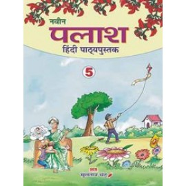 Sultan Chand Naveen Palash (Textbook of Hindi) for Class 5
