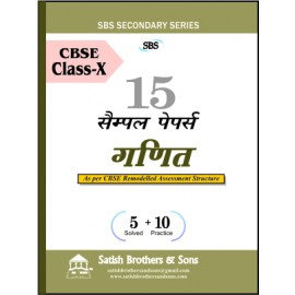 CBSE Sample Papers Mathematics Class 10 (Hindi Medium) 2019