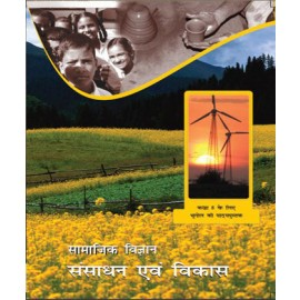 NCERT Sansadhan Evm Vikas Textbook of Samajik Vigyan for Class 8 Hindi Medium (Code 859)