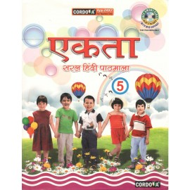 Cordova Ekta Saral Hindi Pathmala for Class 5