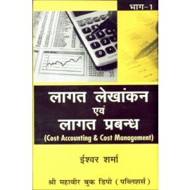Cost Accounting and Cost Management for M.Com Final (Hindi Medium) by Ishwar Sharma