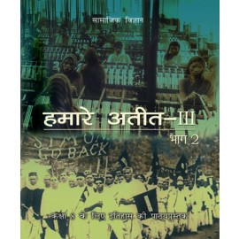 NCERT Hamare Ateet 3 Bhag 2 Textbook of History for Class 8 Hindi Medium (With Binding)