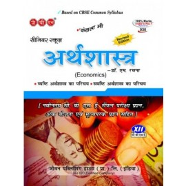 JPH Guide of Economics for Class 12 (Hindi Medium)