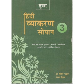 Tushar Hindi Vyakaran Sopaan for Class 3 Dr. Vinod Parsoon Vandana Chouhan