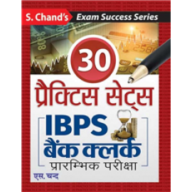 S Chand IBPS Bank Clerk Preliminary Exam (2017) (Hindi Edition)