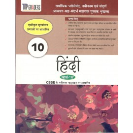 Frank Top Graders Guide of Hindi Course B  for Class 10