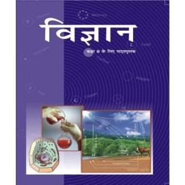 NCERT Vigyan Textbook for Class 9 Hindi Medium (With Binding)