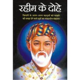 Rahim Ke Dohe by Aabid Rizwi (Manoj Publications)