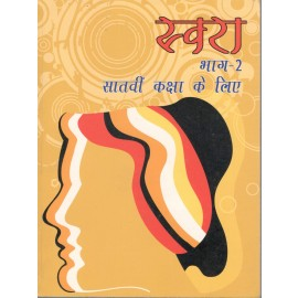 Tulip Hindi Swara Part-2 for Class 7 by Suman Keshri