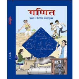 NCERT Ganit Textbook of Maths for Class 9 Hindi Medium (With Binding)