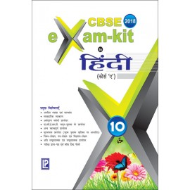 Exam Kit in Hindi for Class 10 (Course A) by Laxmi Publications (2020)