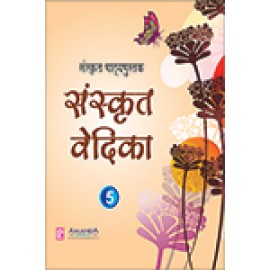 Sanskrit Vedika for Class 5 by Laxmi Publications