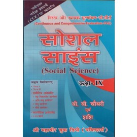 Social Science (Hindi Medium) for Class 9 by BB Chawdhry & Shashi
