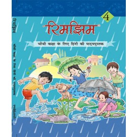 NCERT Rimjhim-4 Text Book of Hindi for Class 4 (With Binding)