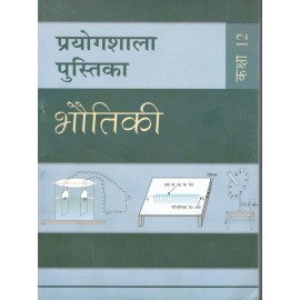 NCERT Laboratory Manual Physics Textbook for Class 12 (With Binding)