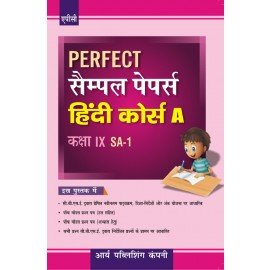APC Perfect Sample Papers Hindi Course A for Class 9 (SA-1)