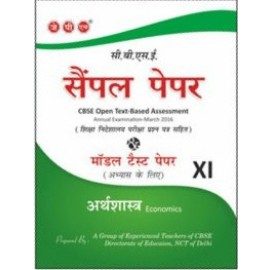 JPH CBSE Sample Paper Airthshastra for Class 11 (Hindi Medium)