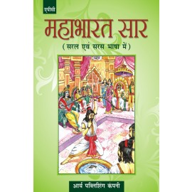 APC Mahabharat Saar by Dr. Kalpana (With Binding)