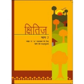 NCERT Kshitij Bhag 2 Textbook of Hindi 'A' for Class 10 (With Binding)
