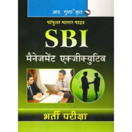 RPH SBI: Management Executive Recruitment Exam Guide Hindi Medium (R-1120) - 2018