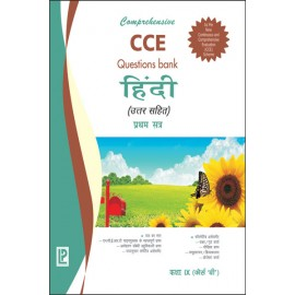 Comprehensive CCE Question Bank Hindi (with solutions) Term 1 Class 9 Course B by Laxmi Publications