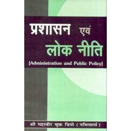 Administration and Public Policy (Hindi Medium) for B.A.(Programme) by BB Chawdhry