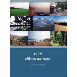 NCERT Bharat : Bhautik Parayavaran Textbook of Bhugol for Class 11 Hindi Medium (With Binding)
