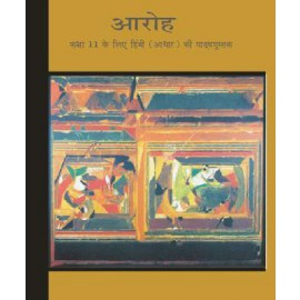 NCERT Aaroh Textbook of Hindi (Core) for Class 11 (With Binding)