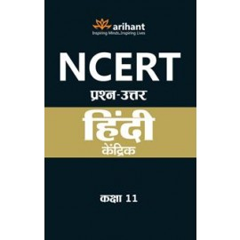 Arihant NCERT Prashn Uttar Hindi Kendrik for Class 11