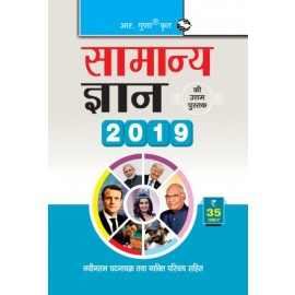 RPH General Knowledge 2019: Latest Who's Who & Current Affairs Hindi Medium (R-2)